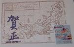 kyuIslandsstamp,antiquemapofJapan,happynewyearinJapanese